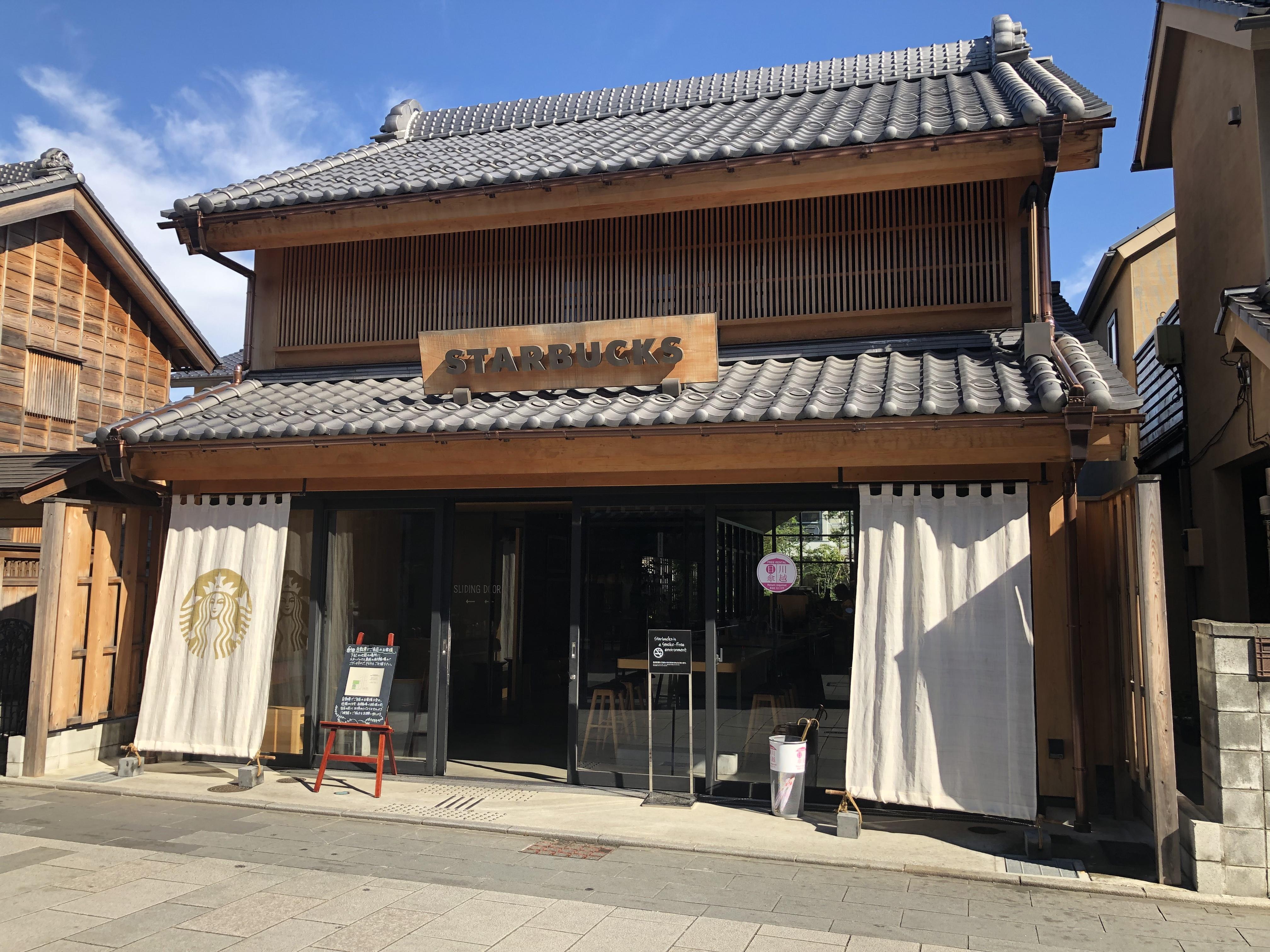 【川越】鐘つき通りスターバックス店は子供にも優しいモダンな店舗