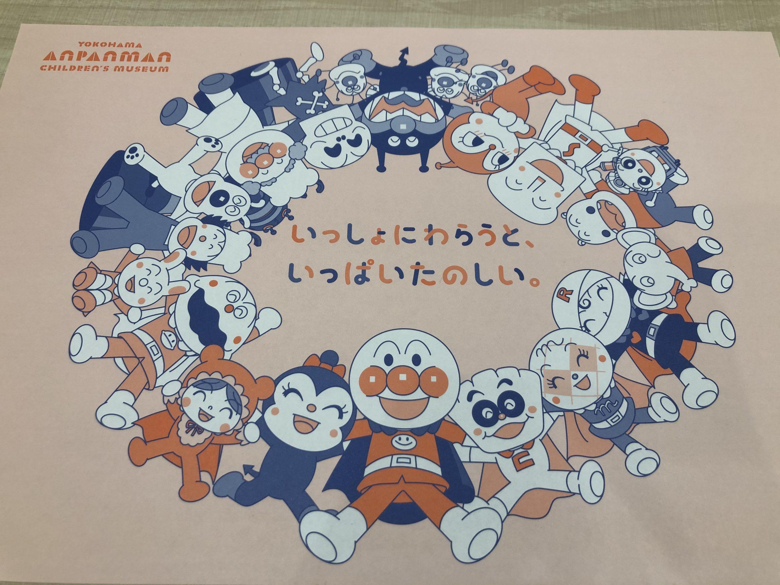 【2歳】横浜アンパンマンミュージアムに行ってきました。かかった費用も大公開!
