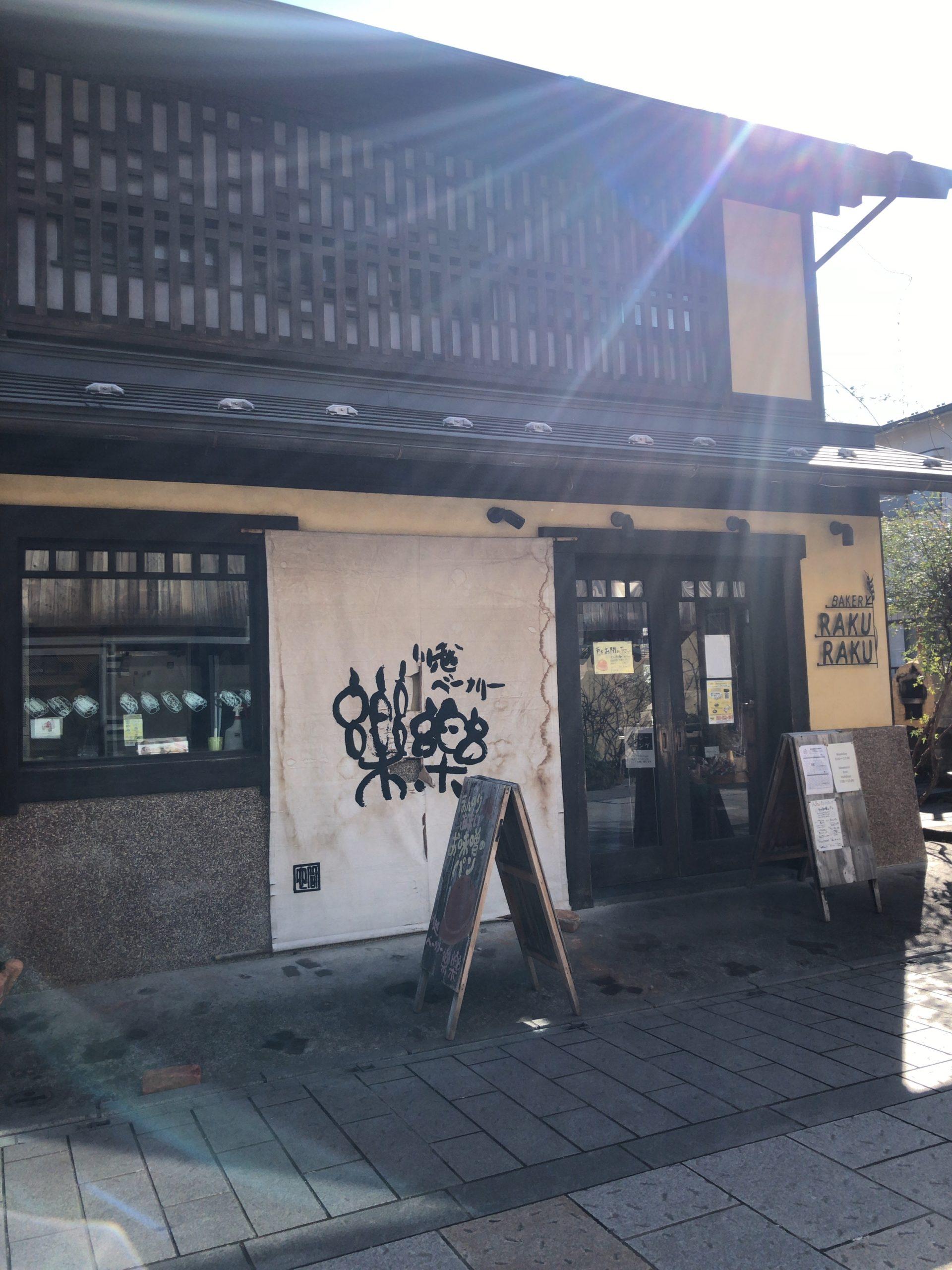 【川越】菓子屋横丁にある「川越ベーカリー 楽楽」で焼き立てのモーニングを楽しんできました