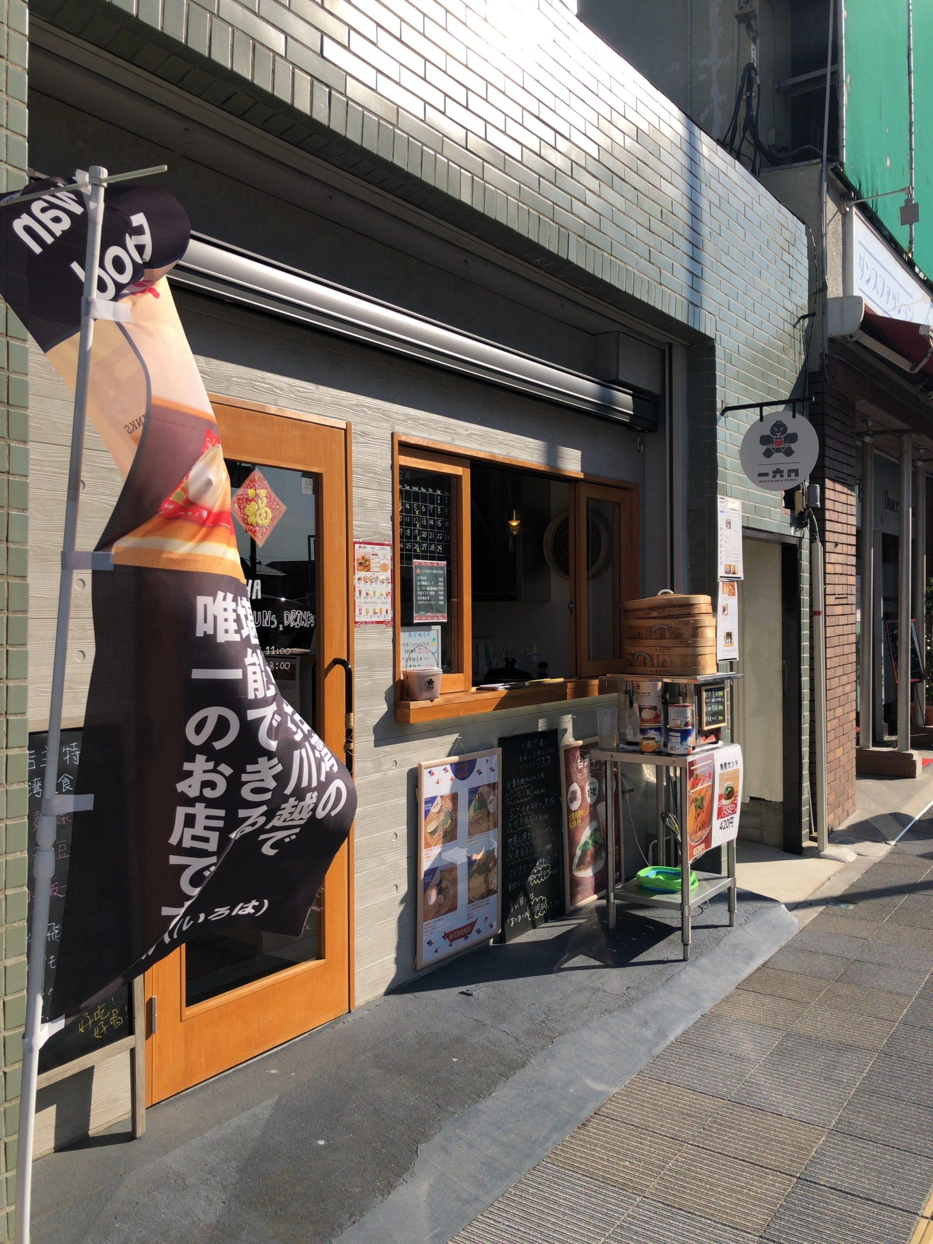 【川越】一六八(いろは)はタピオカからルーロー飯まで!台湾人オーナーが作る本場の味を楽しめます
