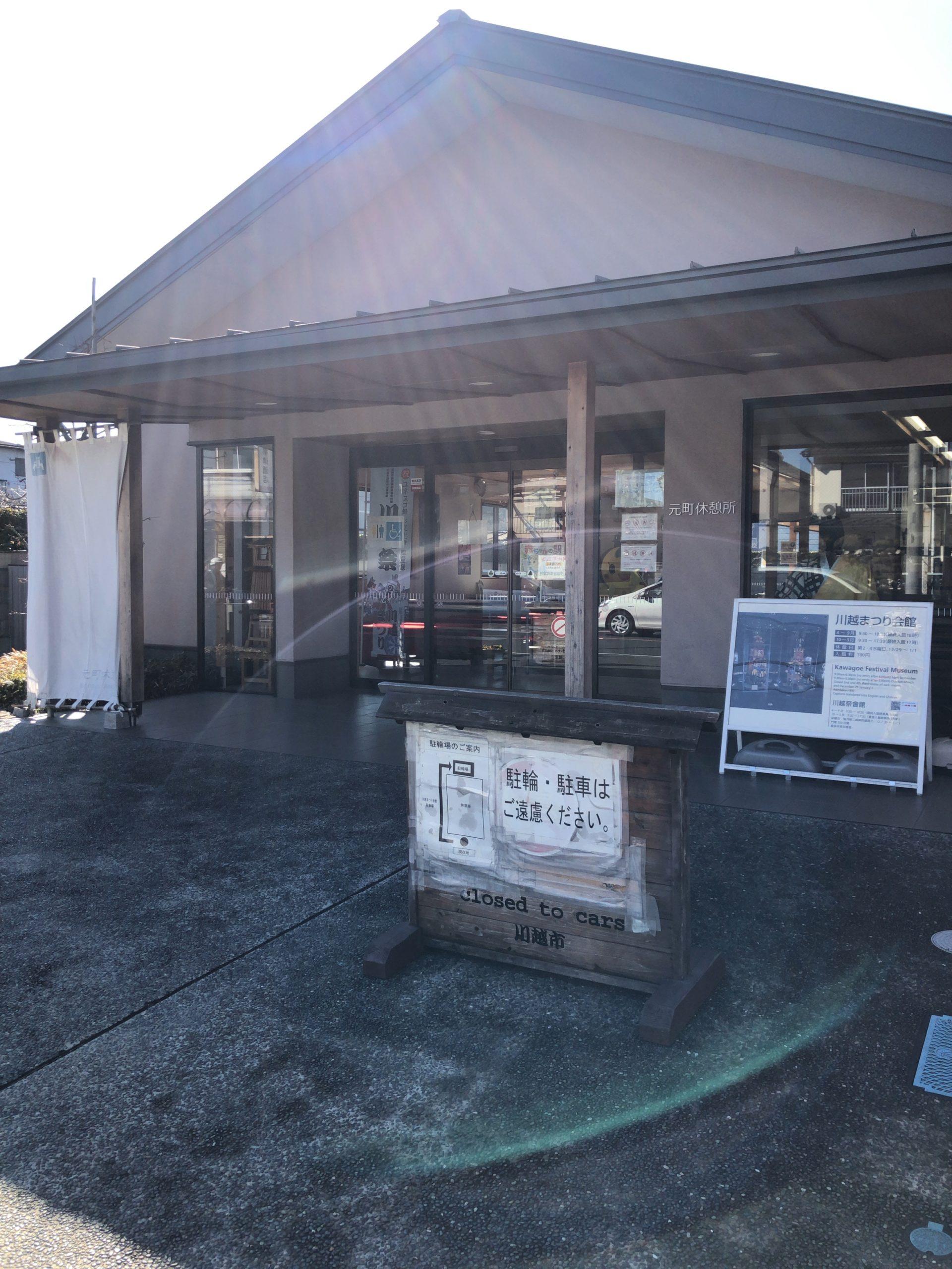 菓子屋横丁に寄ったら「元町休憩所」でトイレ&おむつ替え、休憩スペースで一休み