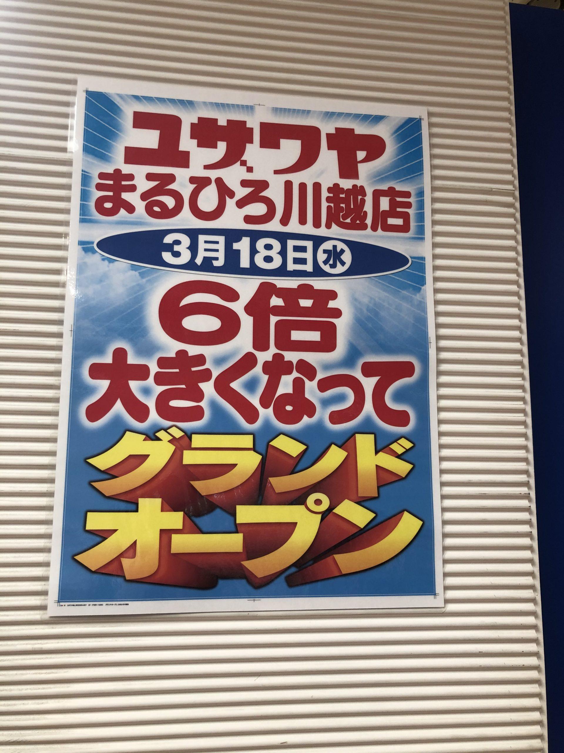 【川越】まるひろ店にユザワヤがオープン!モディから移転で6倍の大きさに!!