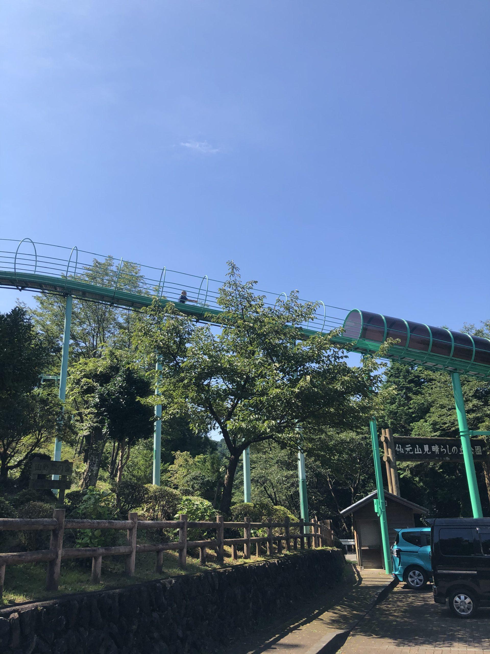 仙元山『見晴らしの丘公園』で全長203mのローラー滑り台は子どもから大人まで楽しめます